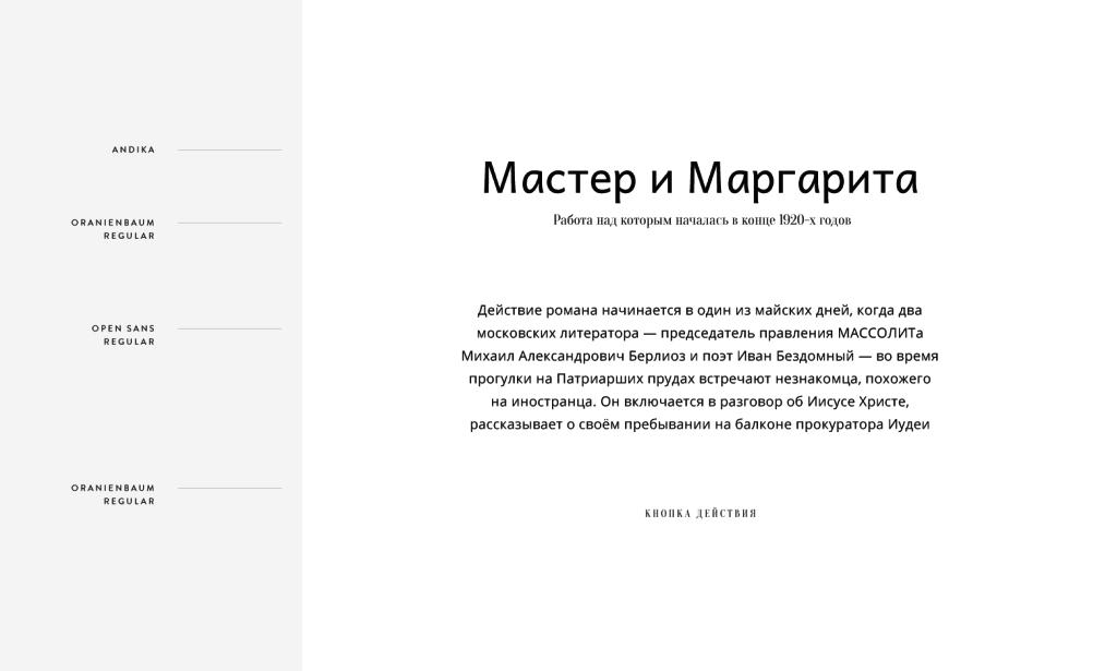 Flothemes, Font Combos, Cyrillic